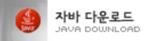 Java 다운로드